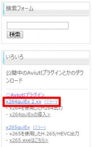 aviutl_x264guiexdown