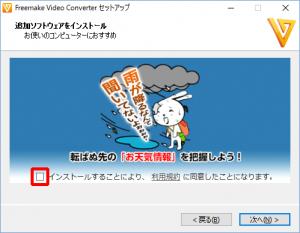 freemake_install