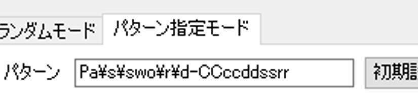 PassPonを更新しました(Ver.1.01)