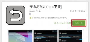 so-04e_googleplay