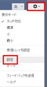 keitai2smartphone_gmail2