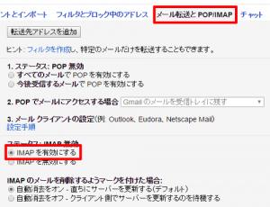 keitai2smartphone_gmail3