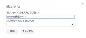 keitai2smartphone_gmail5