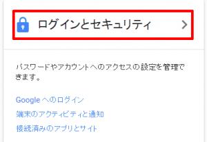 keitai2smartphone_gmail6