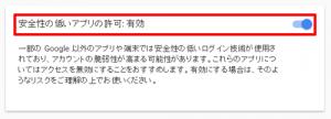 keitai2smartphone_gmail7