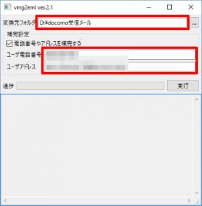 keitai2smartphone_mail