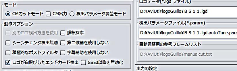 logoGuilloとAviUtlで半自動CMカットをする方法