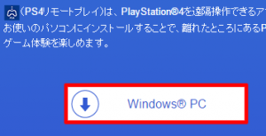 pc-ps4-remoteplay_dl