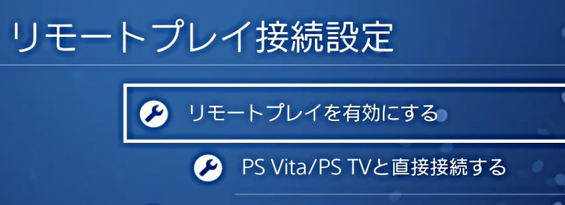 PC(Windows10)からPS4をリモートプレイしてみました