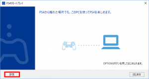 pc-ps4-remoteplay_rpset