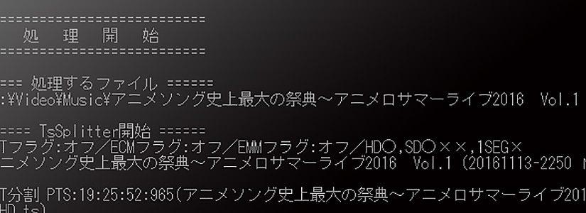 TS半自動エンコードバッチを更新しました(2016/11/21)