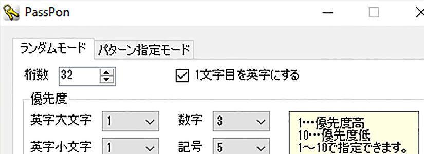 PassPonを更新しました(Ver.1.02)