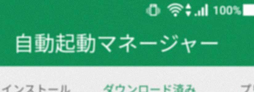 ZenFone 3でアプリのインストールができなくなったときの解決方法のメモ